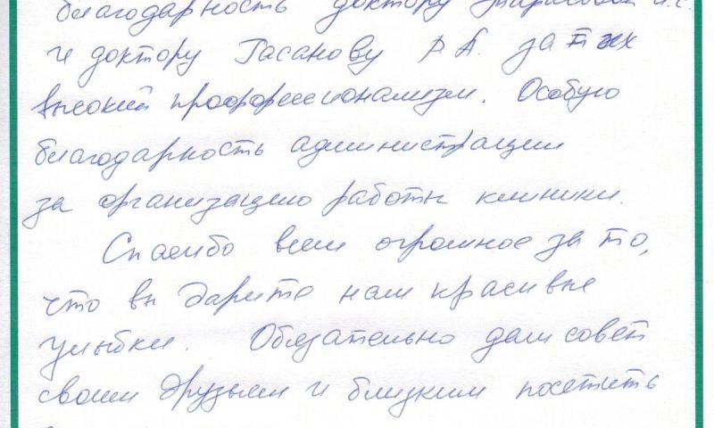 Отзыв о стоматологии 170609 Гришкова
