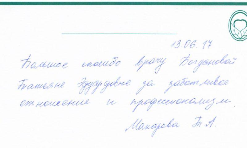 Отзыв о стоматологии 170613 Макарова