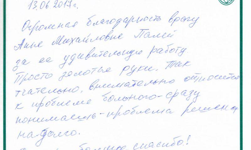 Отзывы о стоматологии 170613 Машонкова