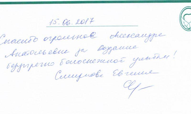 Отзыв о стоматологии Смирнова