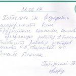 Озыв о стоматологии 170621 Березкина