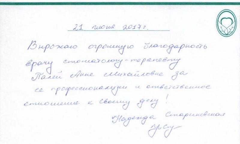 Отзывы о стоматологии 170621 Стариновская
