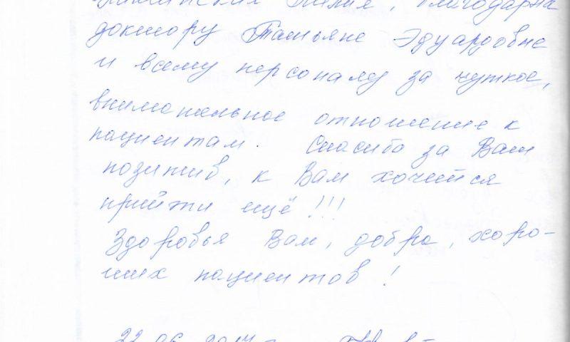 Отзыв о стоматологии 170622 Давнис, Каминская