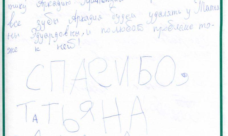 Отзыв о стоматологии 170622 Савицкая