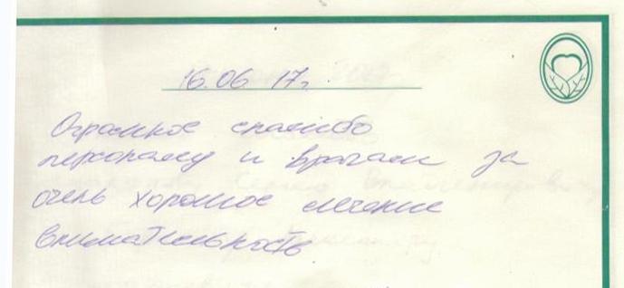 Отзыв о стоматологии 170616