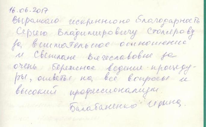 Отзыв о стоматологии 170616 Балабаненко