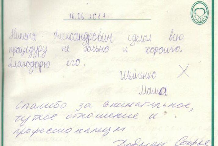 Отзывы о стоматологии 170616 Шейченко, Довман
