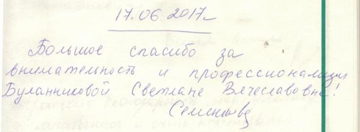 Отзыв о стоматологии 170617 Семенкова