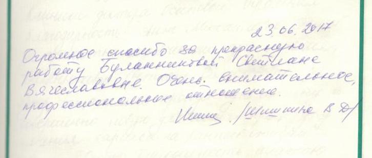 Отзыв о стоматологии 170623 Шишкина