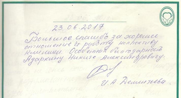 Отзывы о стоматологии 170623 Дементьева