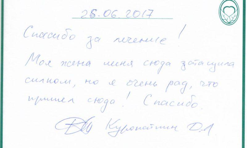 Отзывы о стоматологии 170626 Куропаткин
