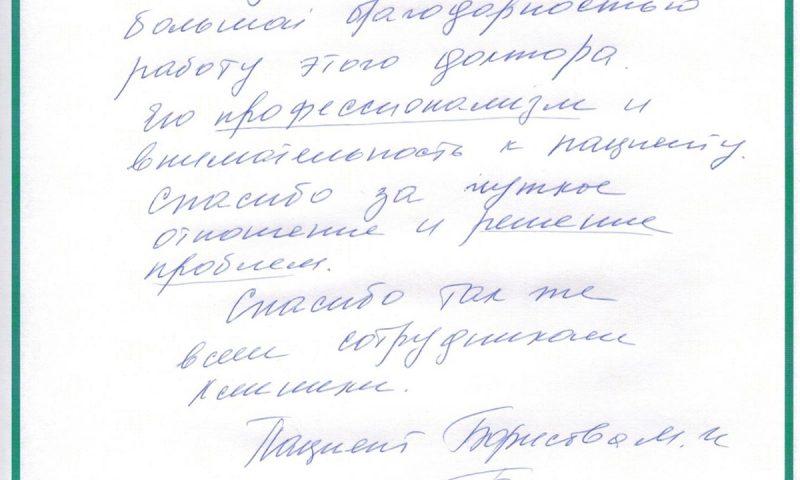 Отзывы о стоматологии 170628 Борисова