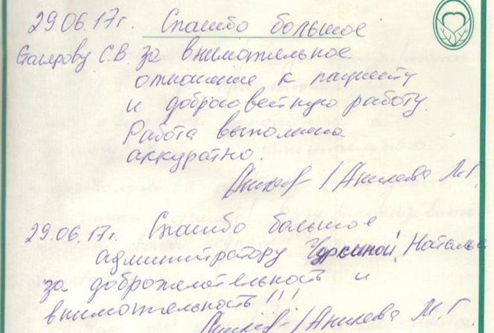 Отзыв о стоматологии 170629 Аникеева