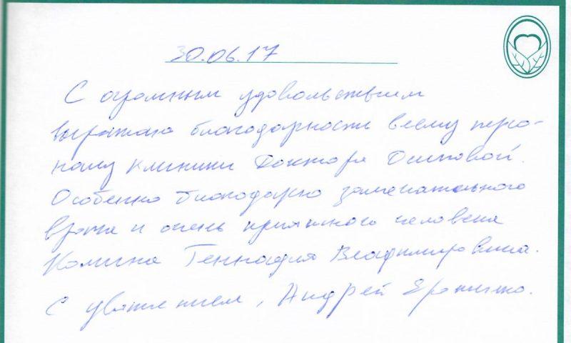 Отзывы о стоматологии 170630 Еременко