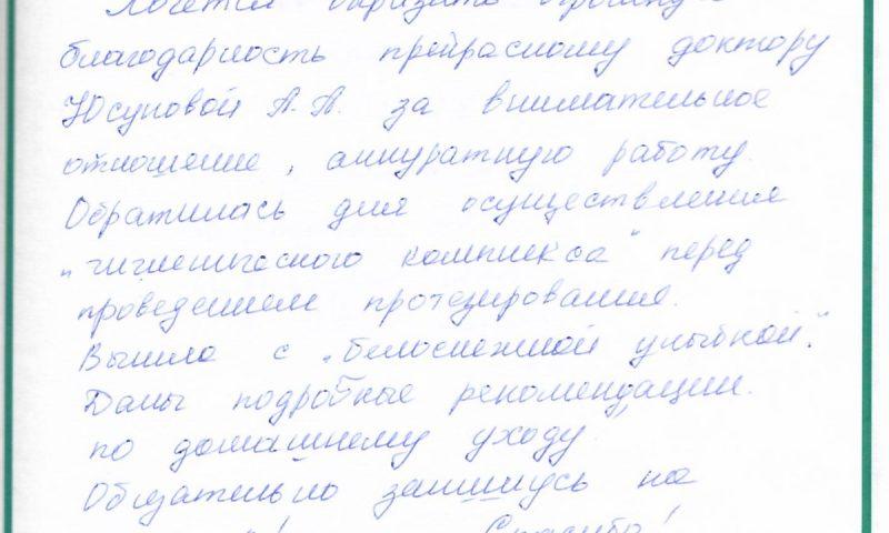Отзыв о стоматологии 170702 Скачкова