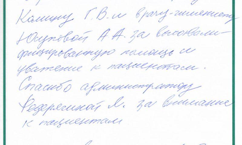 Отзыв о стоматологии 170706 Лукавецкая