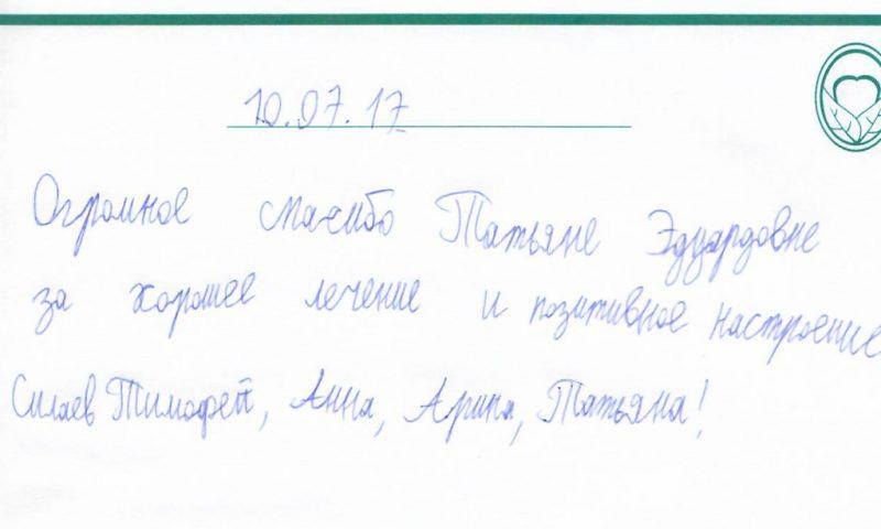 Отзыв о стоматологии 170710 Силаев
