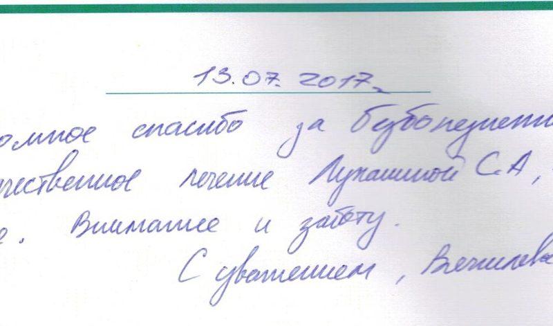Отзывы о стоматологии 170713 Вяжилева
