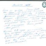 Отзыв о стоматологии 170714
