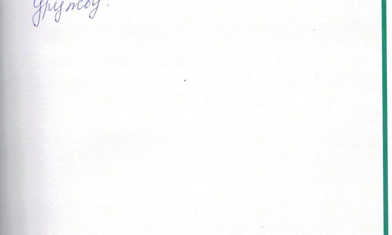 Отзыв о стоматологии 170728 Домаренко