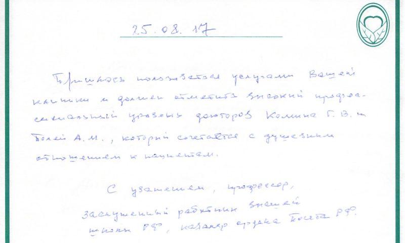 Отзыв о стоматологии 170825 кавалер ордена Почета