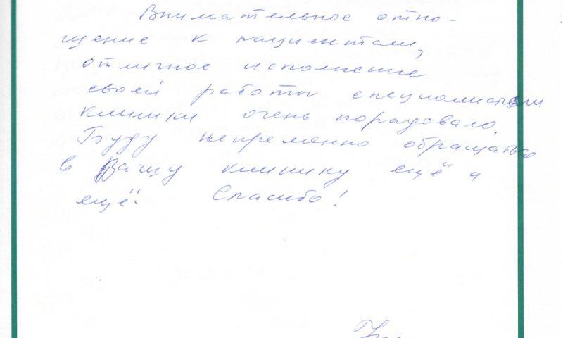Отзыв о стоматологии 170825 Никитина
