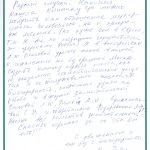Отзыв о стоматологии 170829 Пибисова