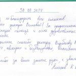 Отзыв о стоматологии 170830 Лепихов