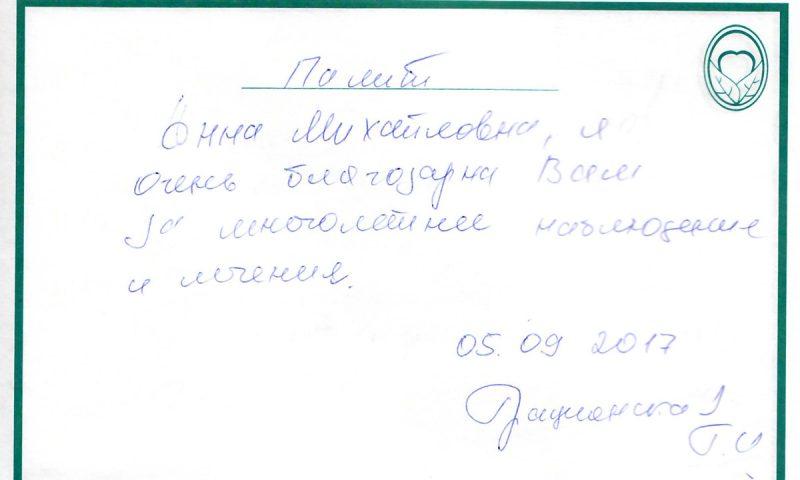 Отзыв о стоматологии 170905 пациентка Г.И.