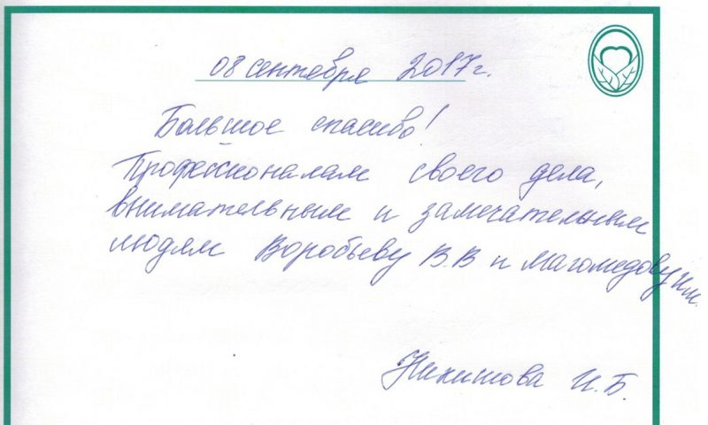 Отзыв о стоматологии 170908 Никишова