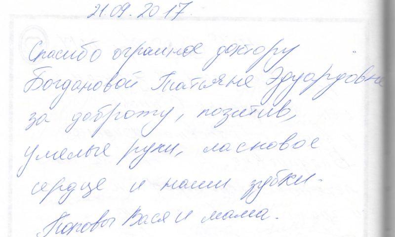 Отзыв о стоматологии 170921 Поповы