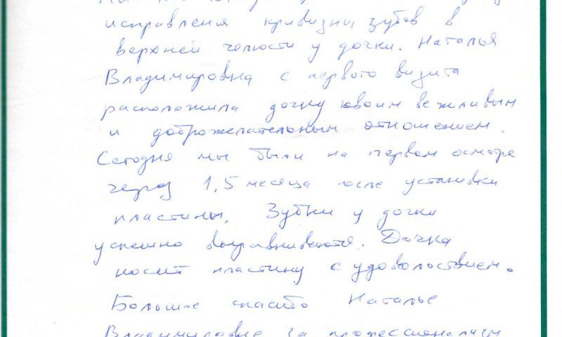 Отзыв о стоматологии 170923 Бурцев
