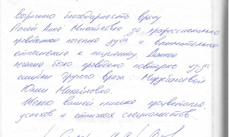 Отзыв о стоматологии 171005 Сапрокин