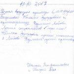 Отзыв о стоматологии 171012 Шамрай