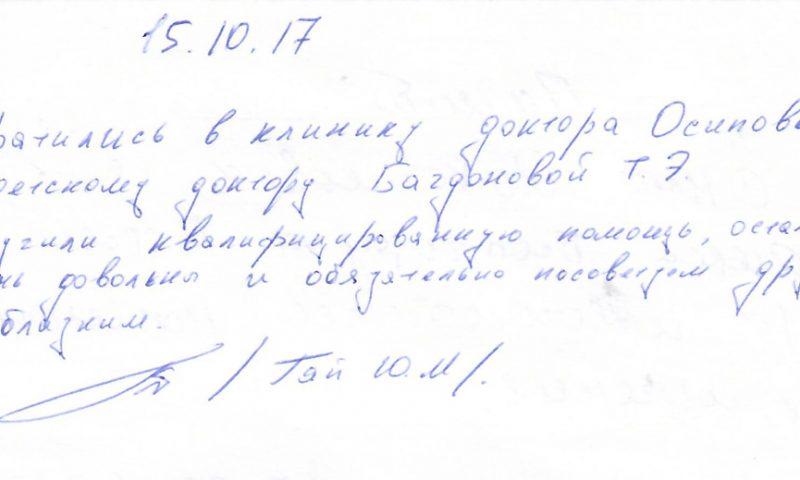 Отзыв о стоматологии 171015 Тяй