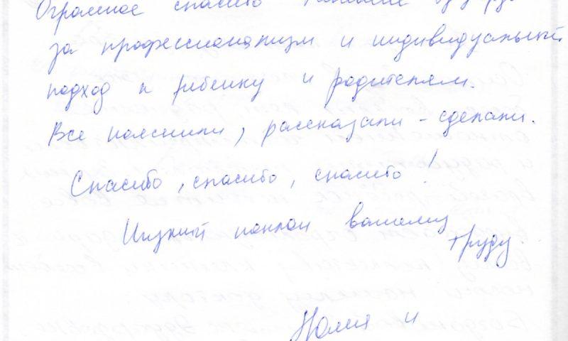 Отзыв о стоматологии 171019 Юлия и Кирилл