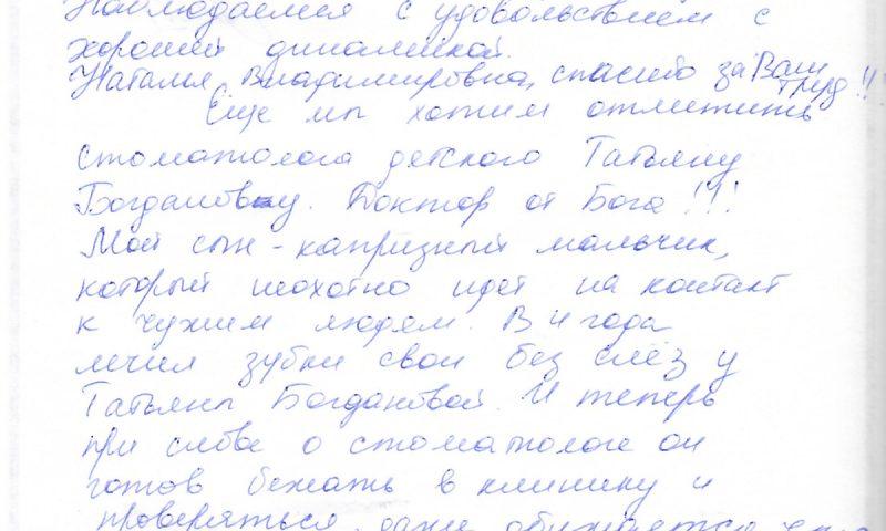 Отзыв о стоматологии 171021 семья Калуцких