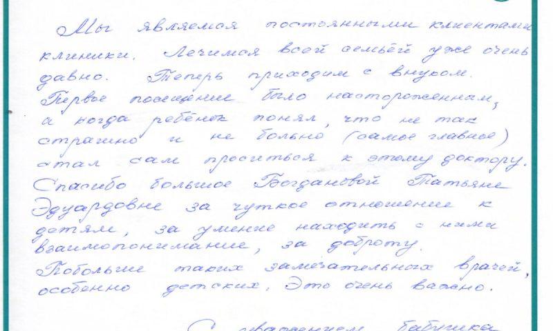 Отзыв о стоматологии 171030 Середа