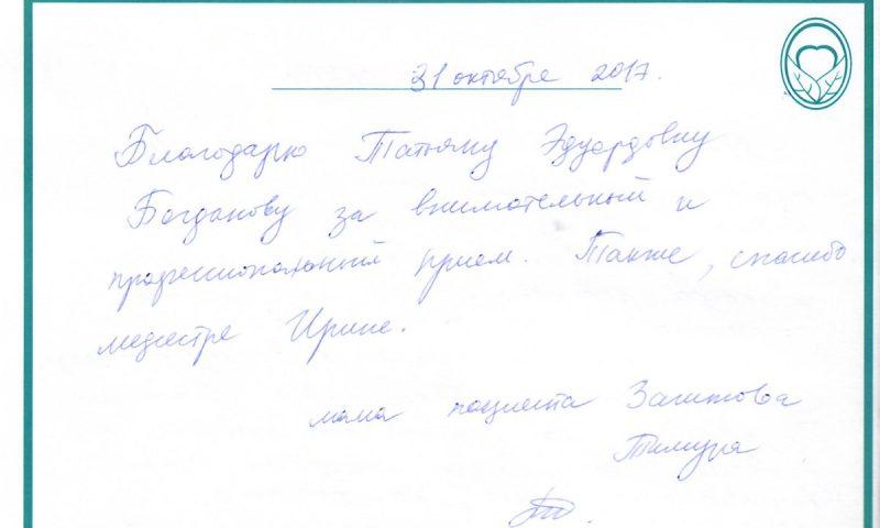 Отзыв о стоматологии 171031 Загитова