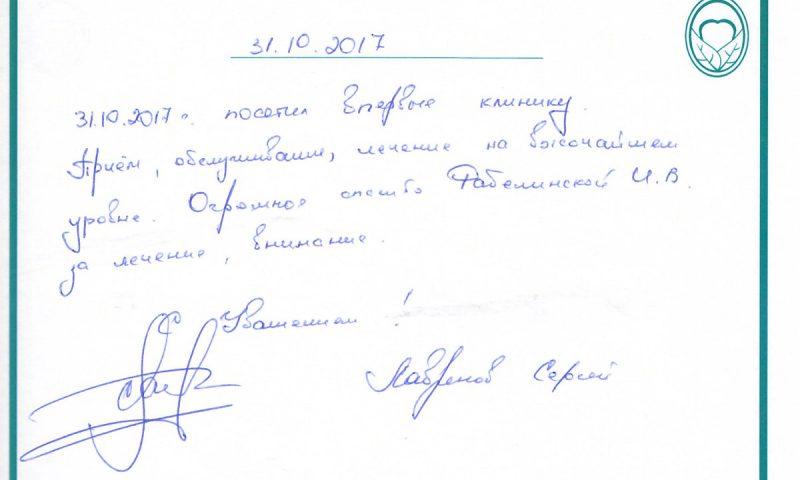 Отзыв о стоматологии 171031 Лавренов