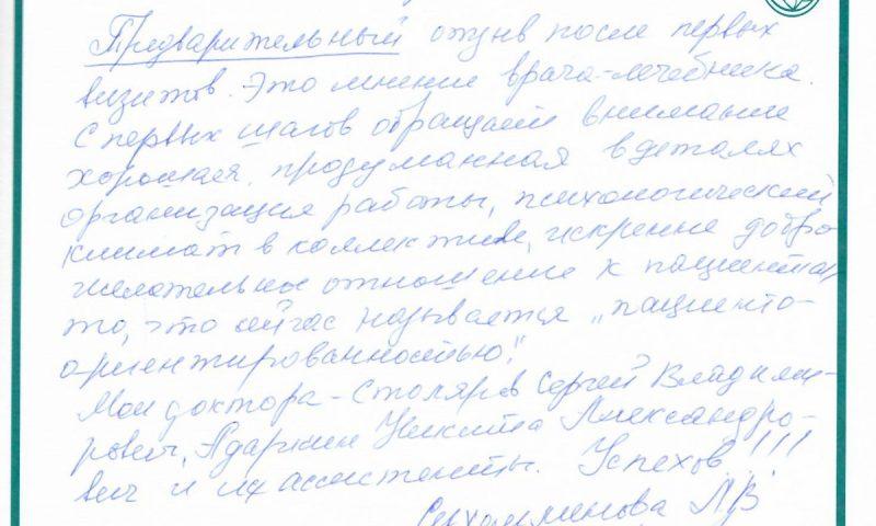 Отзыв о стоматологии 171103 Сухомлинова