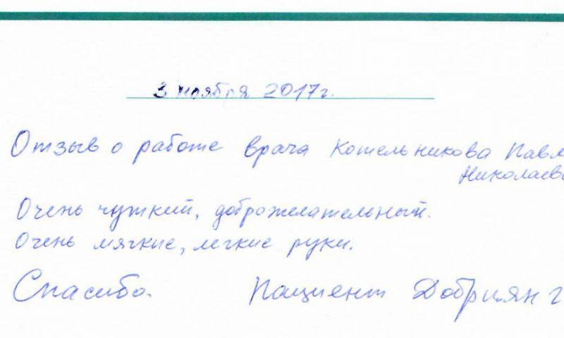 Отзыв о стоматологии 171103 Добриян