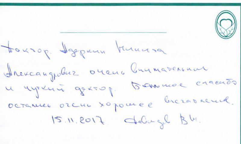 Отзыв о стоматологии 17115 Давыдов