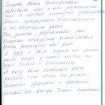 Отзыв о стоматологии 171116 Капранова