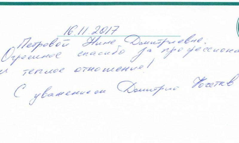 Отзыв о стоматологии 171116 Кочетков