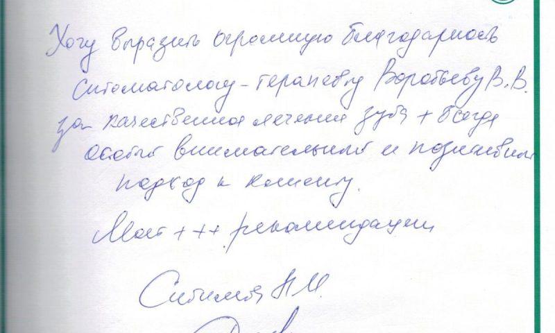 Отзыв о стоматологии 171116 Сибилев