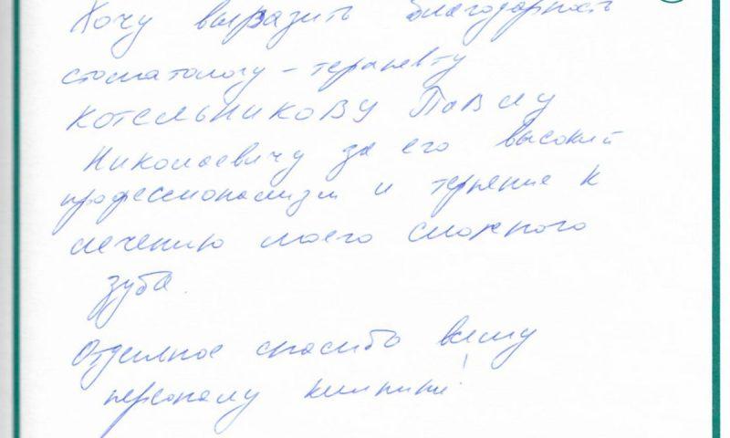 Отзыв о стоматологии 171117 Бугаева