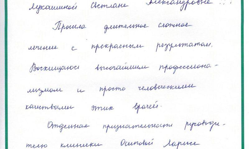 Отзыв о стоматологии 171118 Перевалова