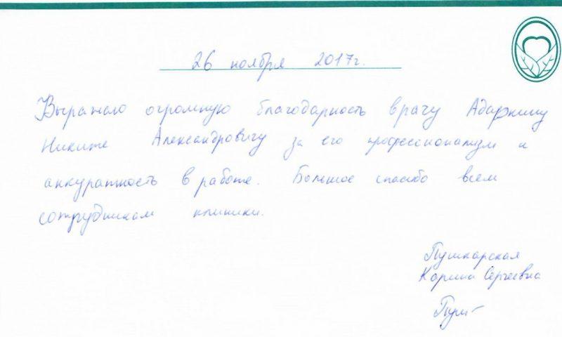 Отзыв о стоматологии 171126 Пушкарская