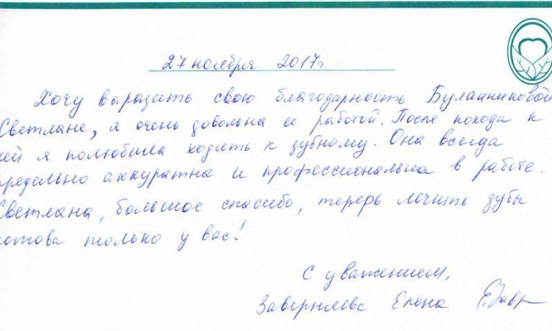 Отзыв о стоматологии 171127 Заверняева